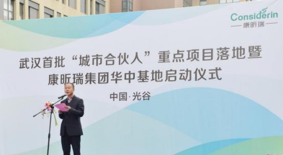 康昕瑞集团强势进驻武汉国家生物产业基地