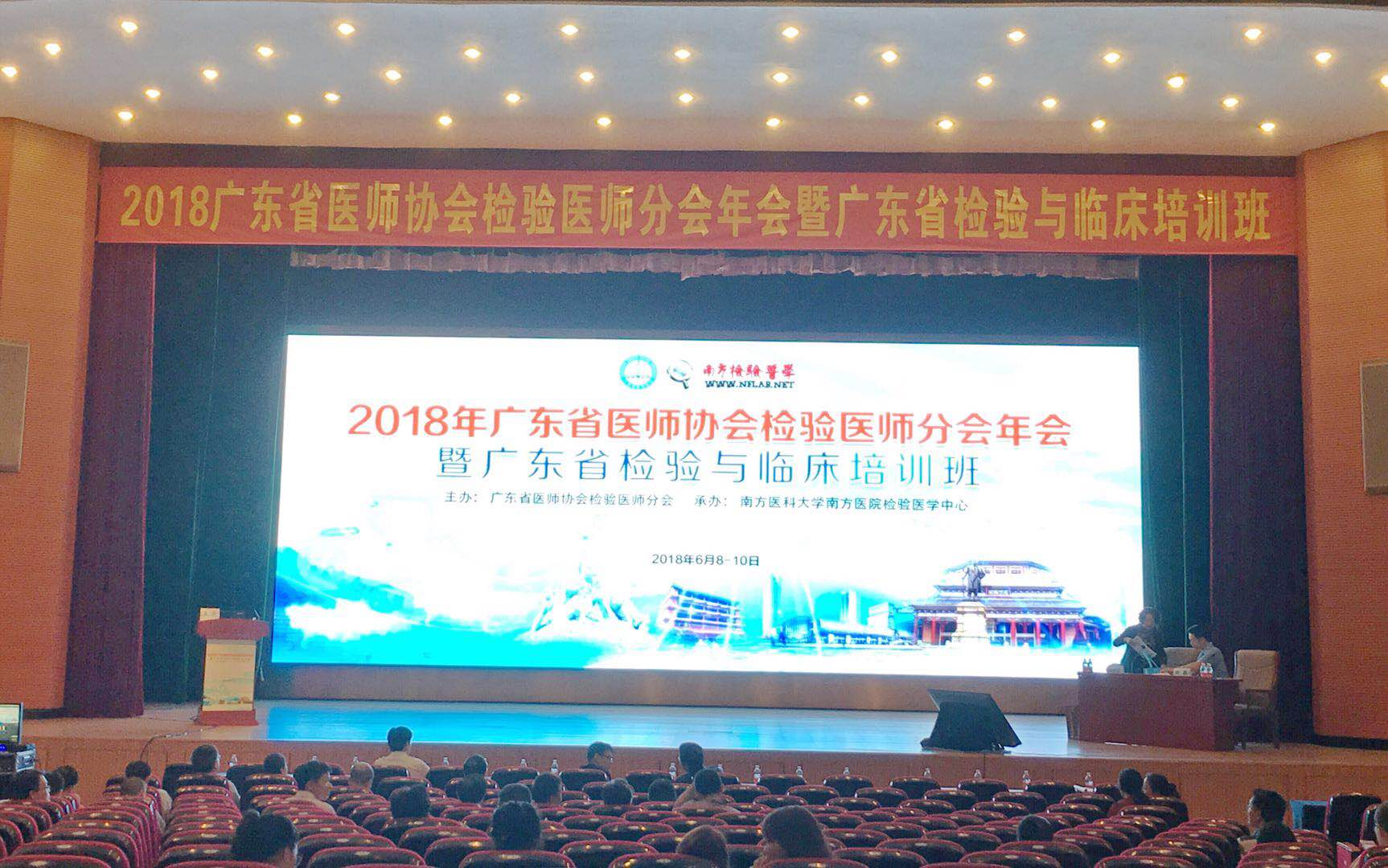 康昕瑞惊喜亮相2018广东省医师协会检验医师分会年会